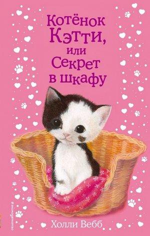 Вебб Х. Котёнок Кэтти, или Секрет в шкафу (выпуск 20)