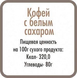Кофе растворимый с белым сахаром. 447 г