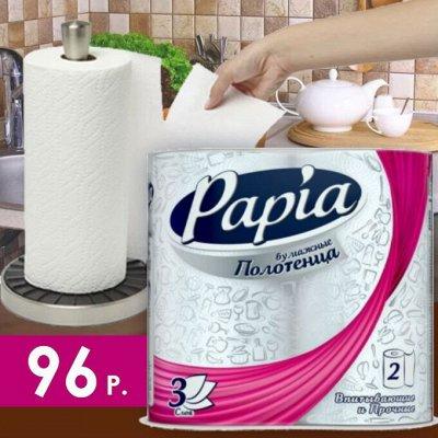Т/бумага,полотенца PAPIA,Zewa,FAMILIA ,Kleo,PLUSHE,Soffione2 — Полотенца Papia — Туалетная бумага и полотенца