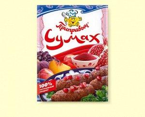 СУМАХ 25 г Слово «sumaqa» переводится с арамейского как «красный». Пряность сумах – это растертые в порошок красные ягоды дерева семейства «Сумаховые». Эта пряность придает блюдам кисловатый вкус, чем