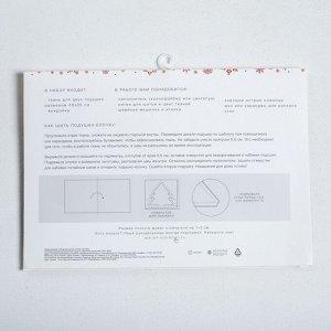 Интерьерные подушки «Яркие елочки», набор для шитья 21 х 29,7 см