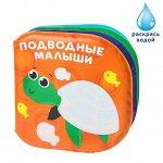 Развивающая книжка - раскраска для игры в ванной «Подводные малыши»