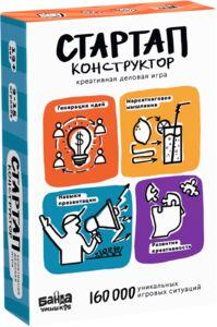 """Авторская деловая игра """"Стартап-конструктор"""""""