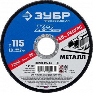 "Набор 10 шт: Круги отрезные ""X-2"" по металлу 125х1"