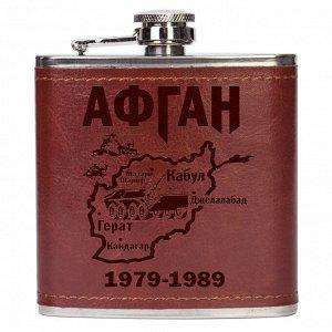 """Подарочная фляжка для алкоголя с теснением """"Афган"""" - красивый и нужный презент мужчине №1"""