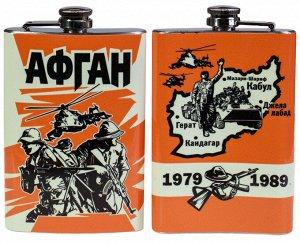 """Фляжка """"Афган 1979-1989"""" №265"""