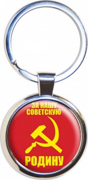 Брелок СССР «За нашу Советскую Родину» №173