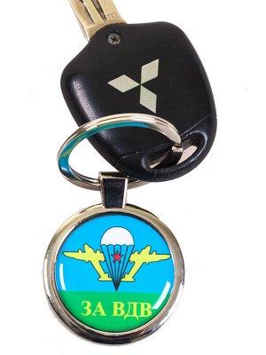 Двухсторонний брелок «За ВДВ» №449