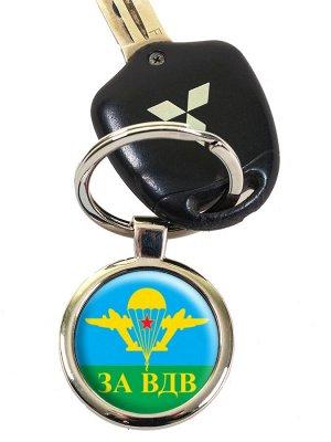 Брелок ВДВ России - двухсторонний №466