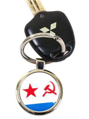 Брелок «ВМФ СССР» - двухсторонний №325