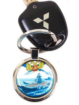 Брелок «ВМФ» новый №73