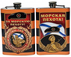 "Фляжка ""За Морскую пехоту!"" №261"
