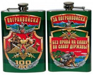 Плоская солдатская фляжка «За Погранвойска». Беспроигрышная идея подарка для крепких мужчин! №403