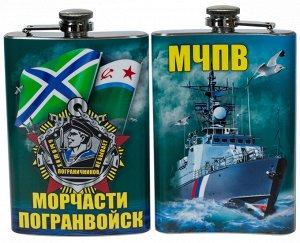 """Фляга """"Морчасти Погранвойск"""" №243"""