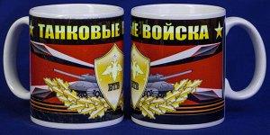 """Кружка БТВ """"Танковые войска"""" №98"""