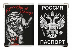 Обложка на Паспорт «Русские не сдаются» №N174