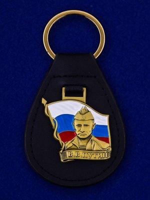 "Брелок с жетоном ""Путин"" №4(329)"