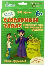 """Настольная игра """"Словарный запас"""""""