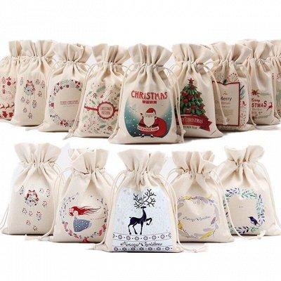 🎄Волшебство! Елочки! *★* Новый год Спешит! ❤ 🎅 — Подарочные мешочки от 65 рубле! — Все для Нового года