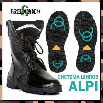 Greenwich-обувь особого назначения