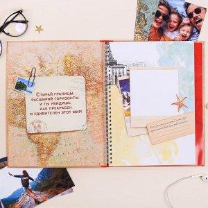 """Смешбук """"Открой мир путешествий"""". твёрдая обложка. А4. 23 листа"""