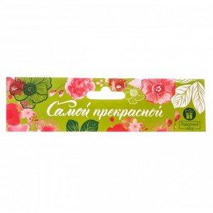"""Набор """"Самой прекрасной"""": косметичка-мешок и 3 ёмкости для косметики"""