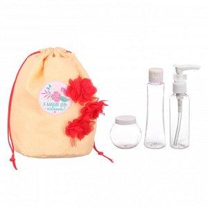 """Набор """"Счастливых моментов"""": косметичка-мешок и 3 ёмкости для косметики"""