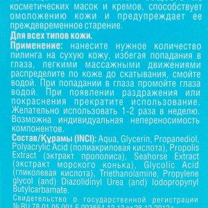 """Пилинг для лица и тела Секреты Лан """"Морской конек"""", омолаживающий, 100г"""