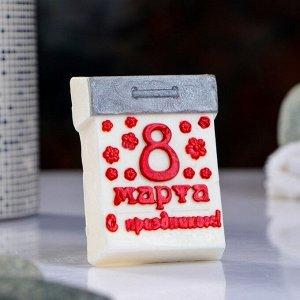 """Мыло фигурное """"Календарь 8 марта"""" 65г"""
