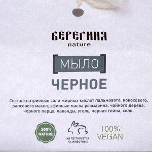 Мыло натуральное «Берегиня», чёрное с розмарином, 90 г