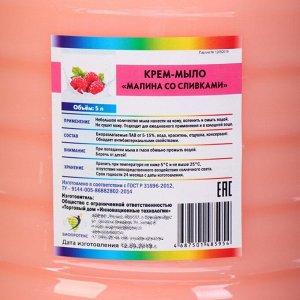 "Крем-мыло ""Малина со сливками"" ПЭТ, 5л"