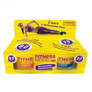 Набор № 22 Fitness Model «Программа стройности»: скраб-массаж и экспресс-маска для тела