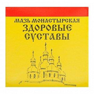 """Мазь «Монастырская Здоровые суставы», 25 мл, """"Бизорюк"""""""