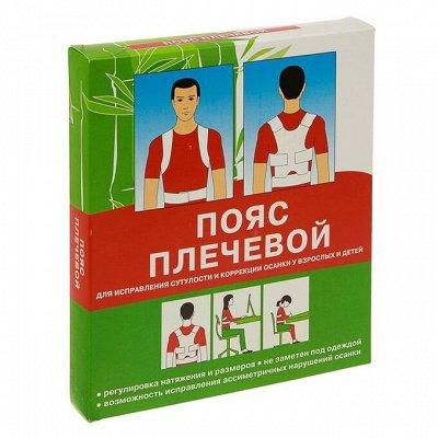 Лечебные и профилактические товары — Ортопедические товары. — Защитные и медицинские изделия