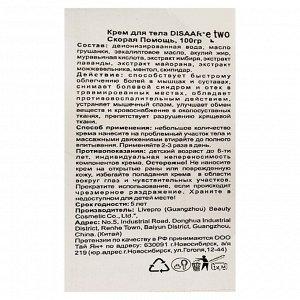 """Крем для тела Disaar """"Скорая помощь"""", 100  гр"""