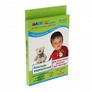 Пластырь медицинский для облегчения дыхания при простуде для детей с 3-х лет, 8 ? 7 см, 2 шт.