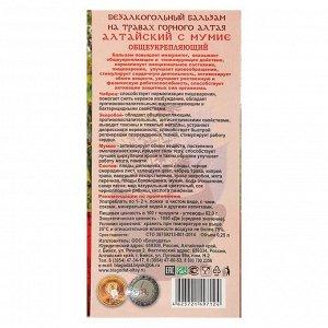 """Бальзам безалкогольный """"Алтайский"""" общеукрепляющий, 250 мл"""