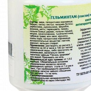 Гельминтам (глистам) и паразитам-стоп (Антипаразит), 90 таблеток.