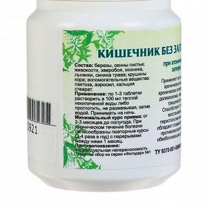 Кишечник без запоров-1(Слабительное), 90 таблеток.