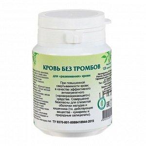 Пищевая добавка «Кровь без тромбов», 120 таблеток