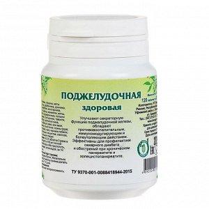 Пищевая добавка «Поджелудочная здоровая», 120 таблеток