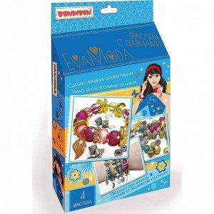 Подарочный набор для девочек Браслеты с шармами Bondibon EvaModa