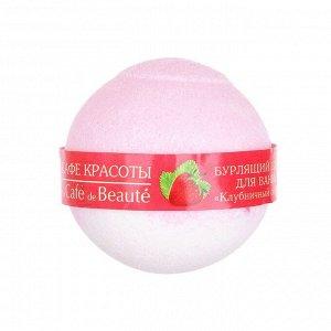 Кафе Красоты Бурлящий шарик для ванны Клубничный сорбет 100 г