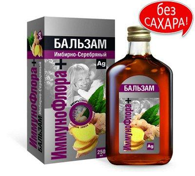 Мёд и Конфитюр🌺 Сладко- Здорово Жить — Бальзамы* на Фруктозе — Диетические напитки, соки и воды