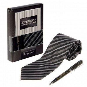 """Подарочный набор """"Лучшему руководителю"""": галстук и ручка"""