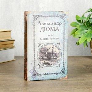 "Сейф шкатулка книга ""Граф Монте-Кристо"" 17х11х5 см"