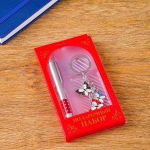 Набор подарочный 2в1 (ручка, брелок бабочки)