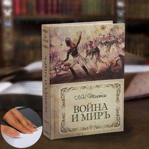 Сейф-книга «Война и мир», 21х15,5х5 см