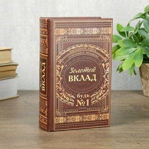 """Сейф шкатулка книга """"Золотой вклад"""" 17х11х5 см"""