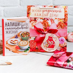 """Подарочный набор """"Вкусных радостей каждый день"""": фартук и кулинарная книга"""